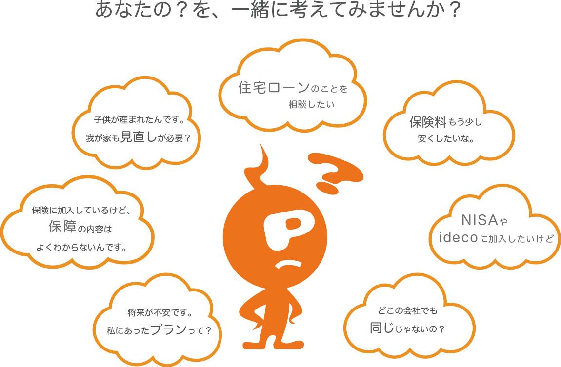 ピッタリ保険【株式会社アクティブ総合保険】(宮崎)